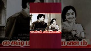 Lakshmi Kalyanam Tamil Movie