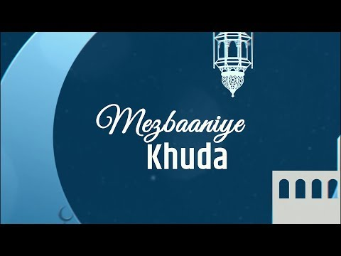 MEZBANI -E- KHUDA EP 28 | WITH MAULANA HASNAIN KARARVI | 28th MAHE RAMZAN | 1440 HIJRI