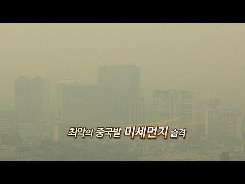 [영상구성] 전국 곳곳 초미세먼지주의보 '비상' / 연합뉴스TV (YonhapnewsTV)
