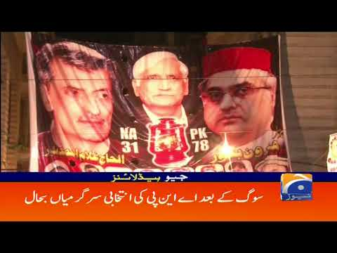 Geo Headlines - 12 AM - 15 July 2018