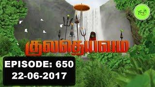 kuladheivam SUN TV Episode 650 220617