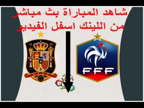 مشاهدة مباراة اسبانيا وفرنسا بث مباشر يورو 2012