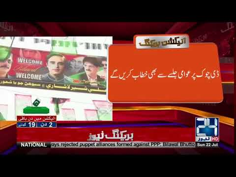 Bilawal Bhutto To Visit Lal Shahbaz Qalandar's Shrine Today | 24 News HD