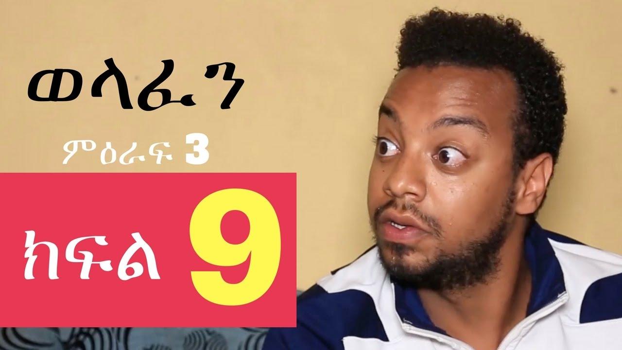 Welafen - Season 3 Part 9 (Ethiopian Drama)