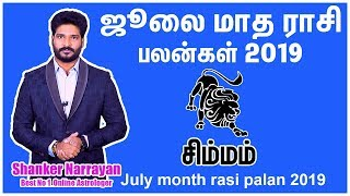 July Month Rasi Palan 2019 Simmam | சிம்மம் ராசி  ஜூலை மாத பலன் 2019