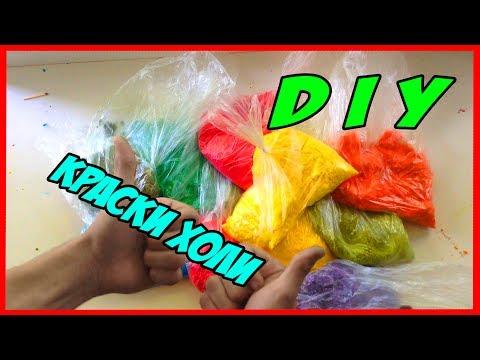 Как сделать краску холи своими руками