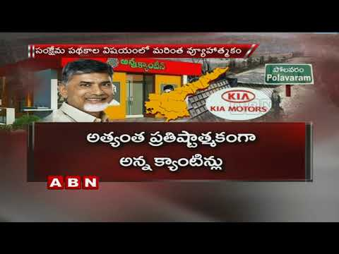 TDP New Strategies To Defend Opposition through welfare schemes