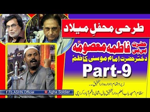 Mehfil Milad Bibi Masooma Qom (a.s) Part-9