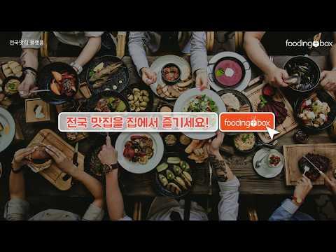 푸딩박스 홍보 영상
