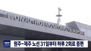 원주]31일부터 원주-제주 노선 2회 증편