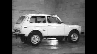 ЛАДА 4х4 НИВА Рожденный на ВАЗе.The LADA Niva it created by AvtoVAZ in HQ, original quality