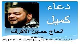 دعاء كميل بصوت الشيخ حسين الاكرف - dua kumayl Hussain Al Akraf