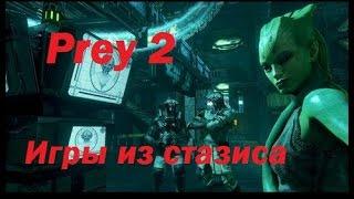Смотреть видео прохождение игры prey 2