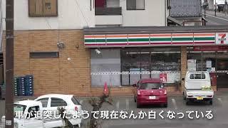 【FDNニュース】セブンイレブンで追突事故?
