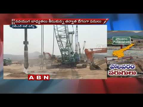 ABN Ground Report On AP Polavaram Project Works