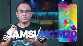 Samsung M20 Bangla Review