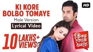 Ki Kore Bolbo Tomaye (Male Version) | Lyrical Video | Ankush | Mimi | Ravi Kinagi | 2016