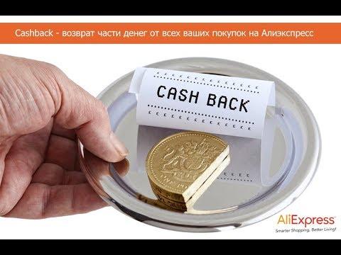 Как снять деньги с кэшбэк