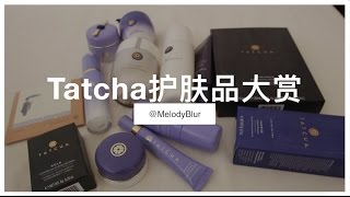 MelodyBlur-Tatcha护肤品大赏 Tatcha Skincare Reviews