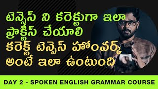 How to learn Tenses in Telugu - Learning English tenses in Telugu - Day 2