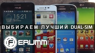 СРАВНЕНИЕ ДВУХСИМНИКОВ: Asus ZenFone 5, Lenovo s850, G Pro Lite Dual, Galaxy Grand Neo by FERUMM.COM