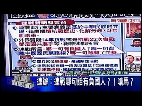 09072015 年代新聞面對面 ERA FACE NEWS