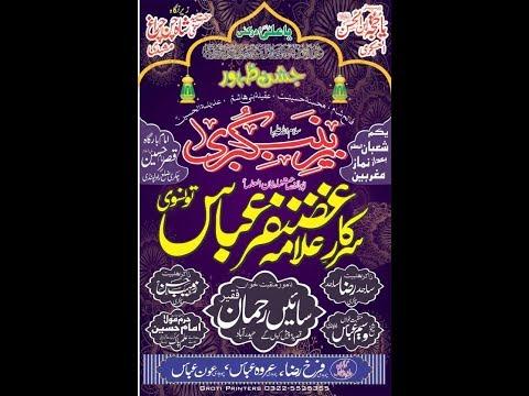 Live Jashan 1 Shahban Chakri Rawalpindi 2019