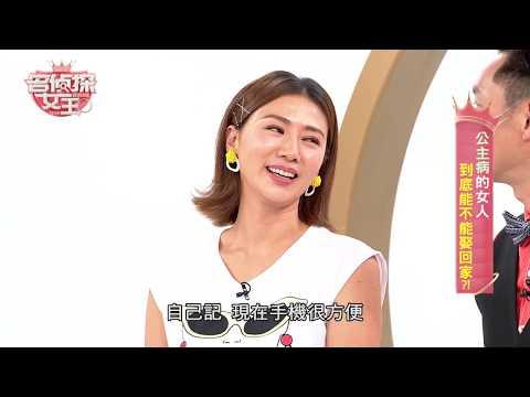 台綜-名偵探女王-20180921-公主病的女人到底能不能娶?!