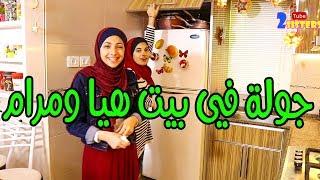 جولة في بيت هيا ومرام !! | MY HOUSE TOUR