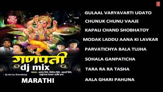 Ganpati DJ Mix Marathi I Full Audio Songs Juke Box