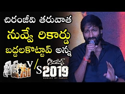 Hero Gopichand  Sensational Speech About Operation 2019 Movie | Telugu Varthalu