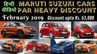 Maruti Suzuki Ki Cars par Heavy Discounts | February 2019 Offer on Brezza, Swift, Alto K10 & more.