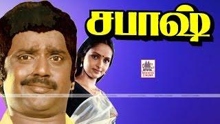 Shabash Full Movie HD சுபாஷ் விஜயகாந்த் சசிகலா நடித்த காதல் திரைப்படம்