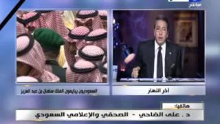 اخر النهار - محمود سعد | العرب يودعون الملك عبد الله