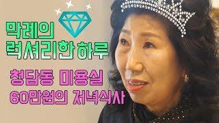Princess Makrye's Luxury Day! Luxury Vlog [Korean Grandma]