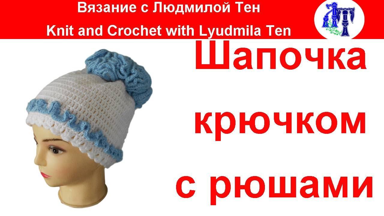 Вяжем шапочку с рюшами