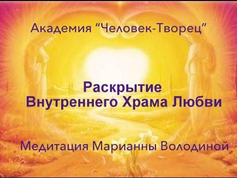 Медитация Раскрытие Цветка Души и Внутреннего Храма Любви