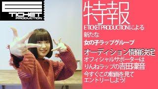 """吉田凜音さんコメント 女の子ラップ""""グループ オーディション開催画像"""