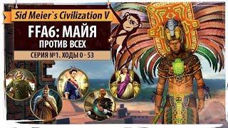 Майя против всех в FFA6! Серия №1: Бесовские закорючки (ходы 0-53). Sid Meier's Civilization V