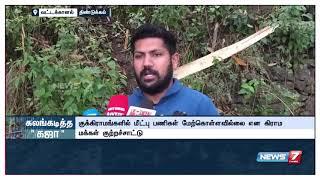 வட்டக்கானல் பகுதிகளில் நிவாரண பணிகள் நடைபெறவில்லை : கிராம மக்கள் புகார்