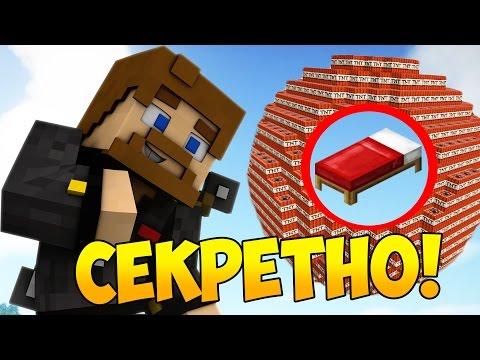 СЕКРЕТНАЯ ТАКТИКА УНИЧТОЖЕНИЯ КРОВАТИ ДИНАМИТОМ - Minecraft Bed Wars
