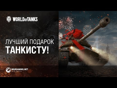 Подарки для танка world of tank 586
