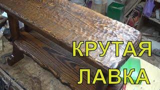 HOW TO MAKE A BENCH-КАК СДЕЛАТЬ БРУТАЛЬНУЮ ЛАВКУ под старину. -ANTIQUE BENCH-Мебель своими руками.