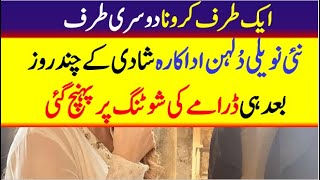 Newly wed actress again entry after her wedding || Mahira Khan