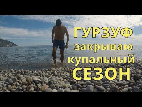🔴🔴 Купаюсь в  Гурзуфе.Купаюсь в море.Туристы на пляже.Цены в кафе.Вода +24 в море.Крым 2018