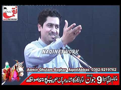 Zakir Syad Ali Naqi Shah  9 June 2019 Majlis e Aza Habib Pura Kamoke Gujranwala