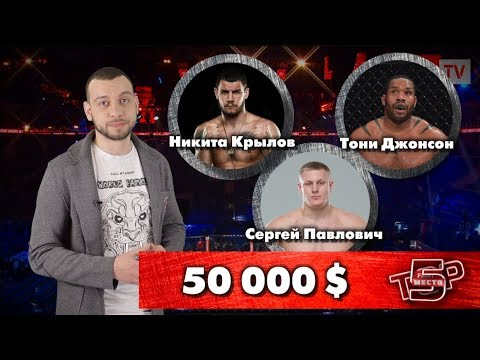 TOP MMA. Сколько зарабатывают бойцы?. Выпуск 2.