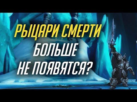 БУДУЩЕЕ РЫЦАРЕЙ СМЕРТИ [WORLD OF WARCRAFT]