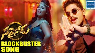Allu Arjun's Sarainodu Blockbuster Song | Sarrainodu | Allu Arjun | Rakul Preet Singh | TFPC