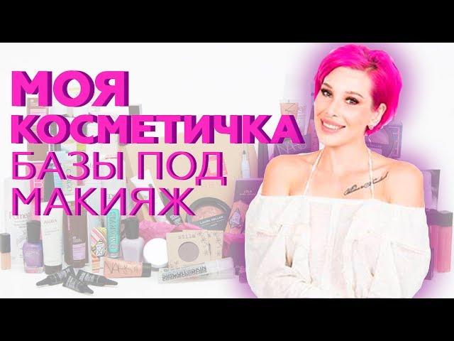 Моя косметичка | Какие базы под макияж я использую